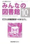 みんなの図書館2011年10月号.jpg