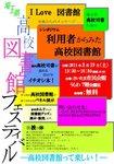 埼玉県高校図書館フェスティバル.jpg